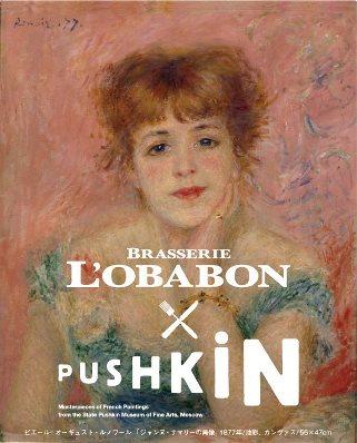lobabon-pushikin01.jpg