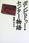 okabe-pompidou01.jpg